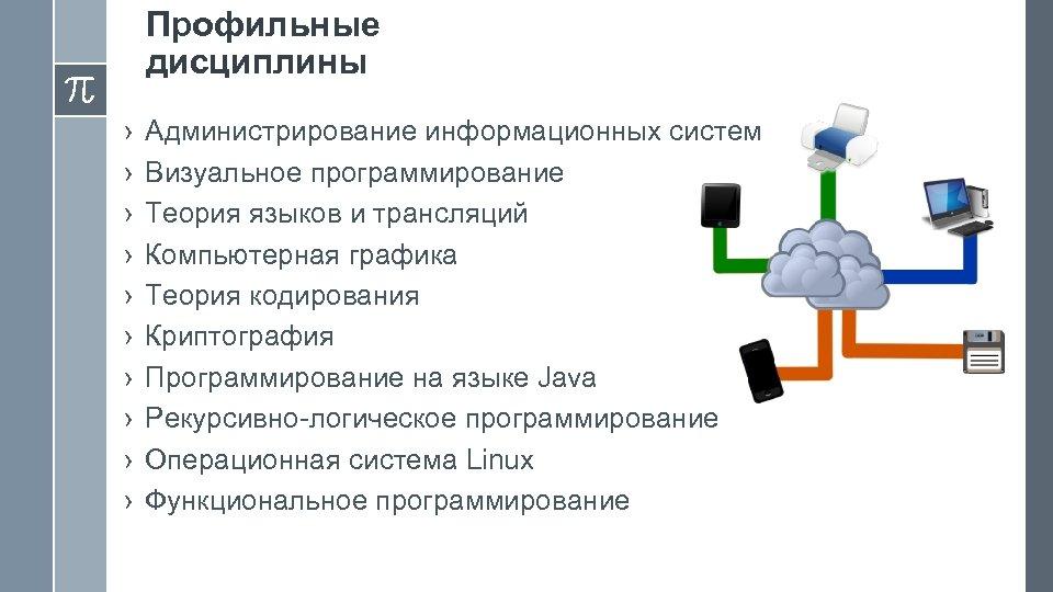 Профильные дисциплины › › › › › Администрирование информационных систем Визуальное программирование Теория языков
