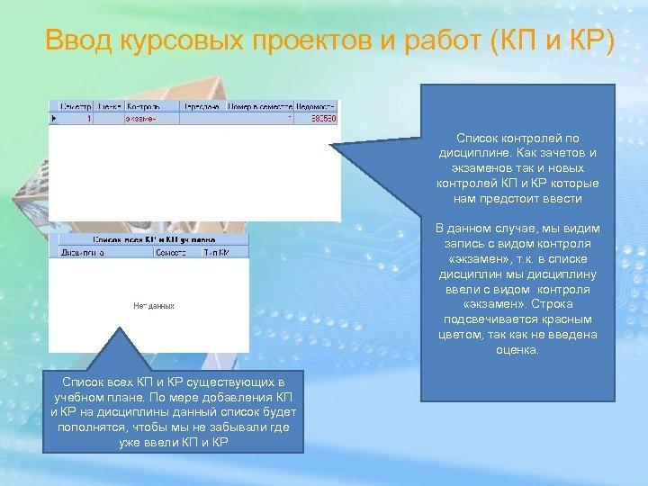 Ввод курсовых проектов и работ (КП и КР) Список контролей по дисциплине. Как зачетов