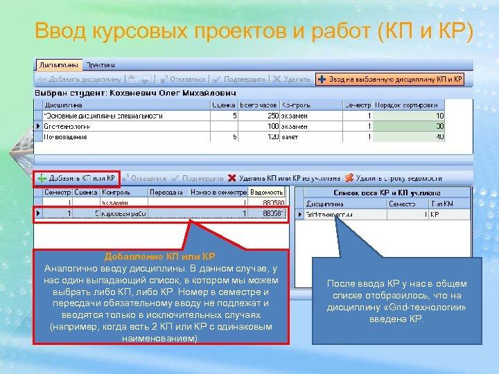 Ввод курсовых проектов и работ (КП и КР) Добавление КП или КР. Аналогично вводу