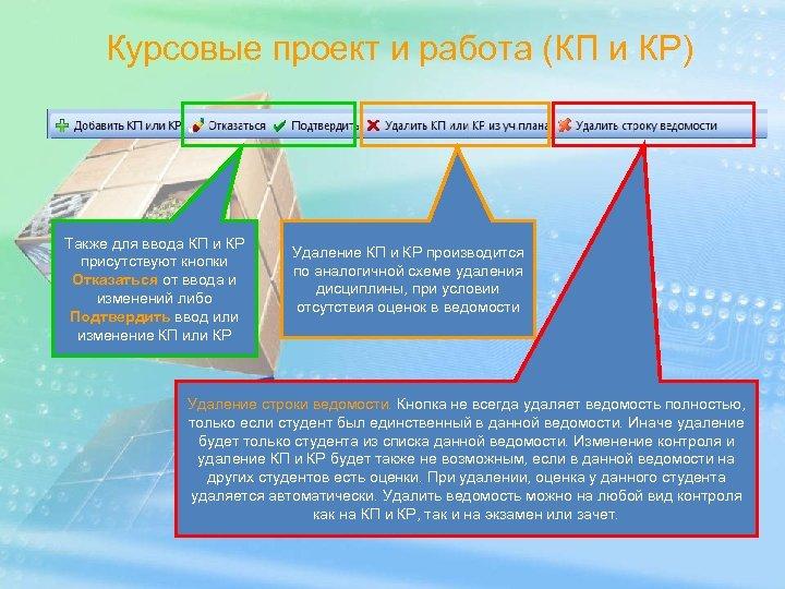 Курсовые проект и работа (КП и КР) Также для ввода КП и КР присутствуют