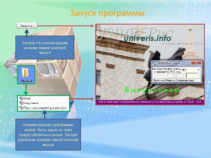 Запуск программы Запуск по кнопке одним кликом левой кнопкой мыши Наименование программы может быть