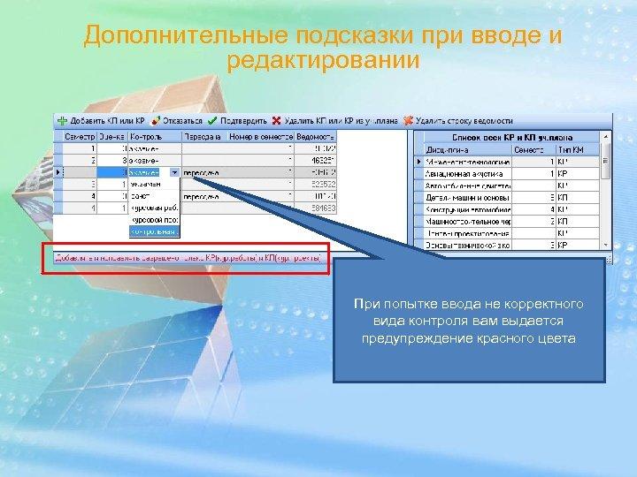 Дополнительные подсказки при вводе и редактировании При попытке ввода не корректного вида контроля вам