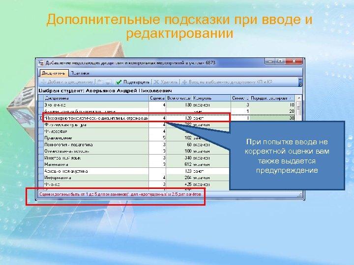 Дополнительные подсказки при вводе и редактировании При попытке ввода не корректной оценки вам также