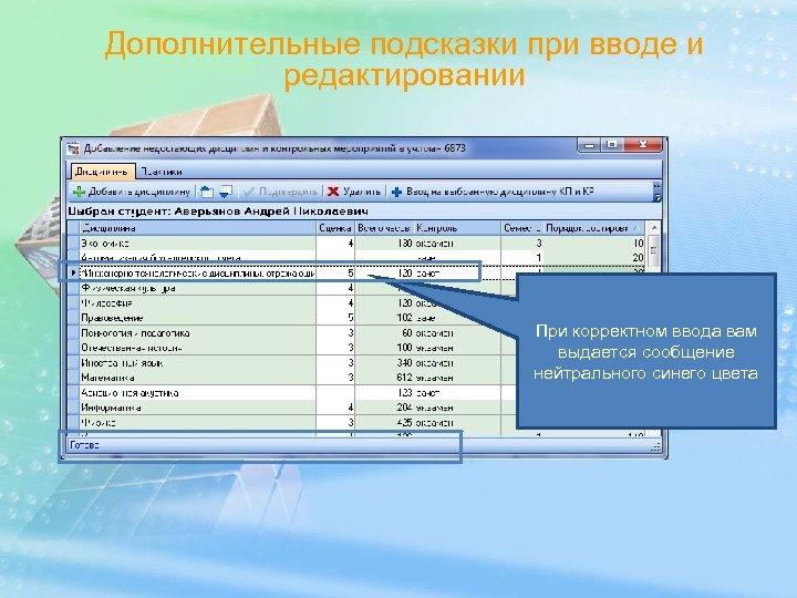 Дополнительные подсказки при вводе и редактировании При корректном ввода вам выдается сообщение нейтрального синего