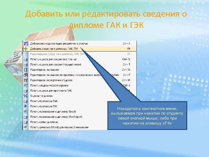 Добавить или редактировать сведения о дипломе ГАК и ГЭК Находится в контекстное меню, вызываемое