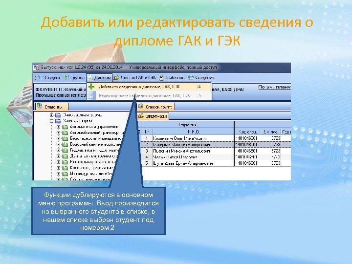 Добавить или редактировать сведения о дипломе ГАК и ГЭК Функции дублируются в основном меню
