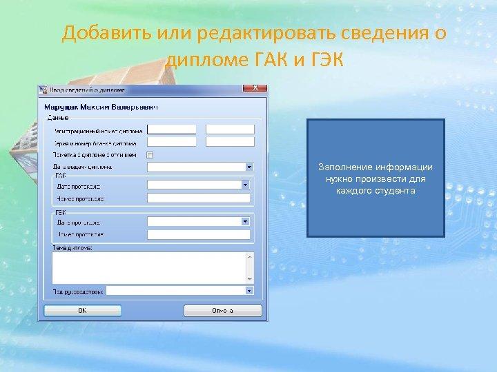 Добавить или редактировать сведения о дипломе ГАК и ГЭК Заполнение информации нужно произвести для