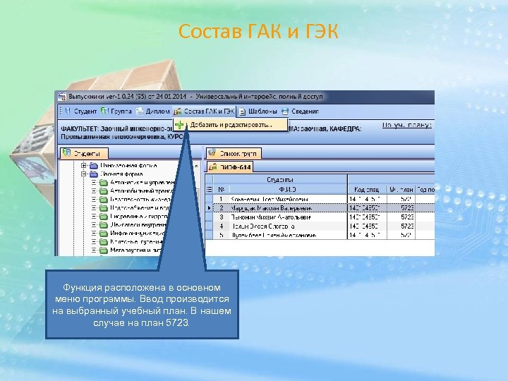 Состав ГАК и ГЭК Функция расположена в основном меню программы. Ввод производится на выбранный