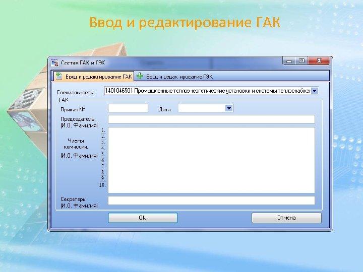Ввод и редактирование ГАК