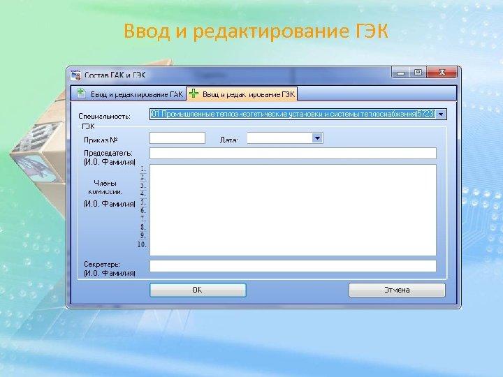 Ввод и редактирование ГЭК