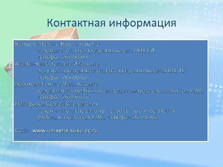 Контактная информация Валеева Марина Владимировна начальник отдела программирования ВЦ УИ, телефон 267 -98 -09