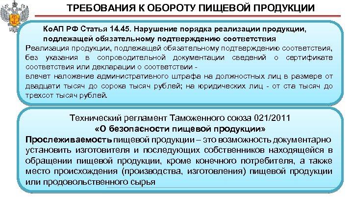 ТРЕБОВАНИЯ К ОБОРОТУ ПИЩЕВОЙ ПРОДУКЦИИ Ко. АП РФ Статья 14. 45. Нарушение порядка реализации