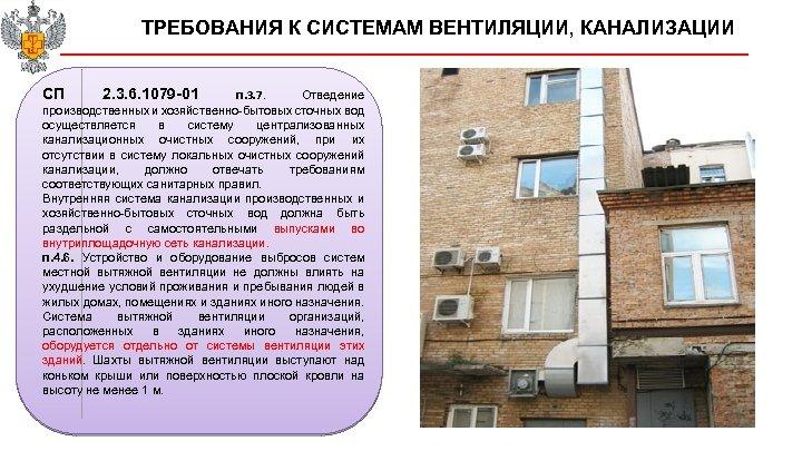 ТРЕБОВАНИЯ К СИСТЕМАМ ВЕНТИЛЯЦИИ, КАНАЛИЗАЦИИ СП 2. 3. 6. 1079 -01 п. 3. 7.