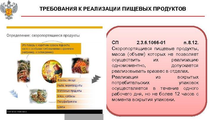 ТРЕБОВАНИЯ К РЕАЛИЗАЦИИ ПИЩЕВЫХ ПРОДУКТОВ СП 2. 3. 6. 1066 -01 п. 8. 12.
