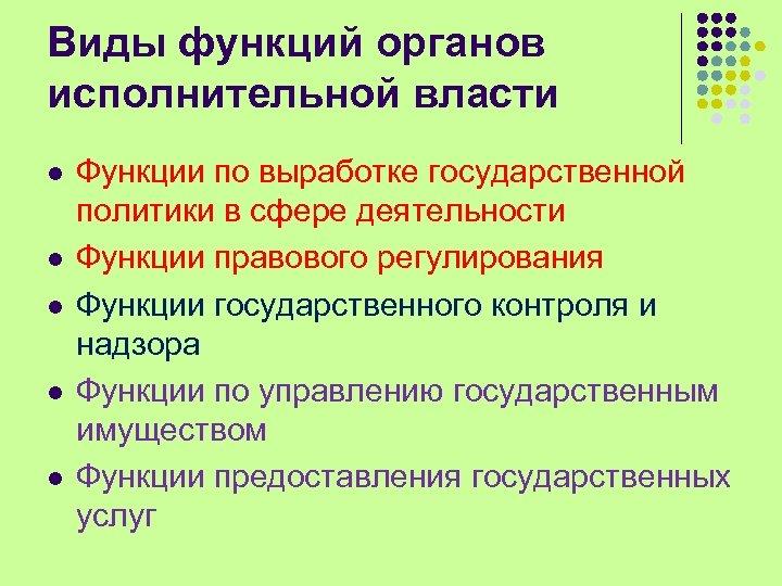 Виды функций органов исполнительной власти l l l Функции по выработке государственной политики в