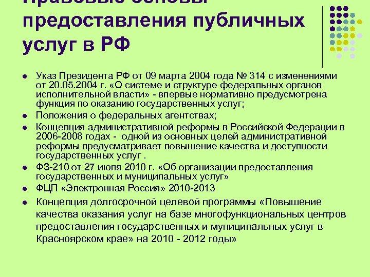 Правовые основы предоставления публичных услуг в РФ l l l Указ Президента РФ от