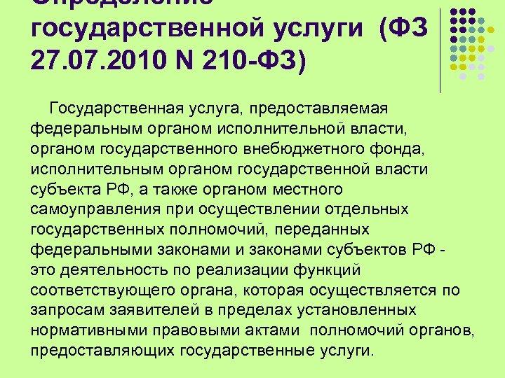 Определение государственной услуги (ФЗ 27. 07. 2010 N 210 -ФЗ) Государственная услуга, предоставляемая федеральным