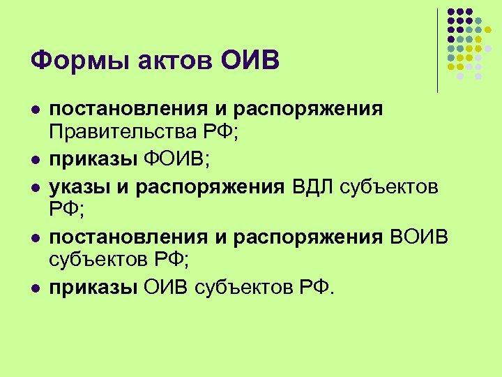Формы актов ОИВ l l l постановления и распоряжения Правительства РФ; приказы ФОИВ; указы