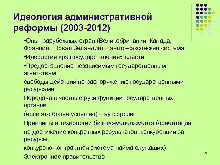 Идеология административной реформы (2003 -2012) • Опыт зарубежных стран (Великобритания, Канада, Франция, Новая Зеландия)