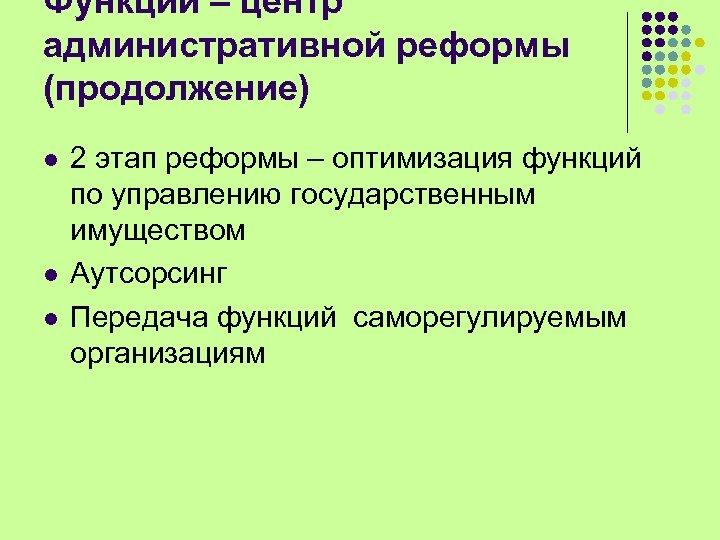 Функции – центр административной реформы (продолжение) l l l 2 этап реформы – оптимизация