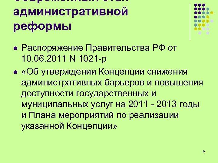 Современный этап административной реформы l l Распоряжение Правительства РФ от 10. 06. 2011 N
