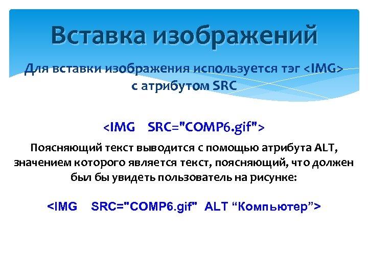 Вставка изображений Для вставки изображения используется тэг <IMG> с атрибутом SRC <IMG SRC=