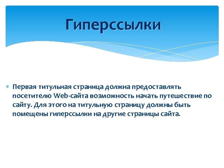 Гиперссылки Первая титульная страница должна предоставлять посетителю Web сайта возможность начать путешествие по сайту.