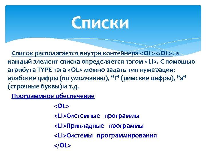 Списки Список располагается внутри контейнера <OL></OL>, а каждый элемент списка определяется тэгом <LI>. С