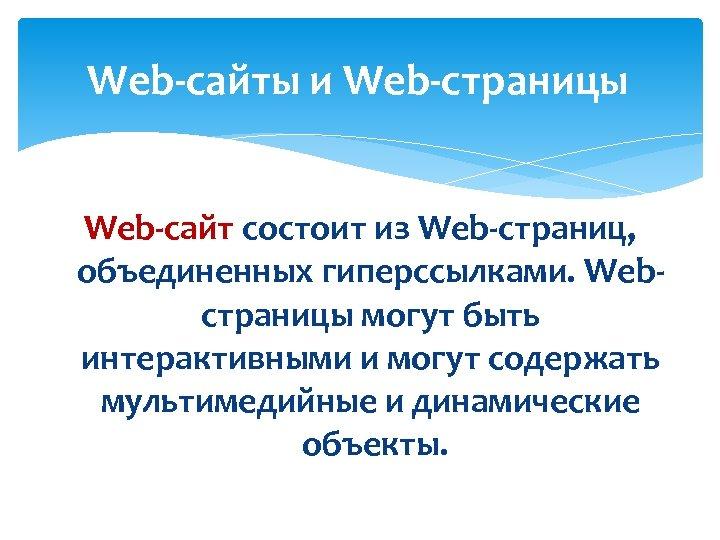 Web сайты и Web страницы Web сайт состоит из Web страниц, объединенных гиперссылками. Web