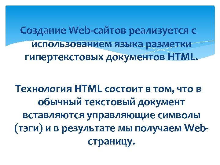Создание Web сайтов реализуется с использованием языка разметки гипертекстовых документов HTML. Технология HTML состоит