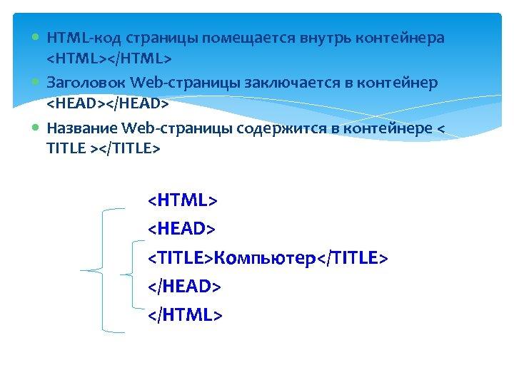 HTML код страницы помещается внутрь контейнера <HTML></HTML> Заголовок Web страницы заключается в контейнер