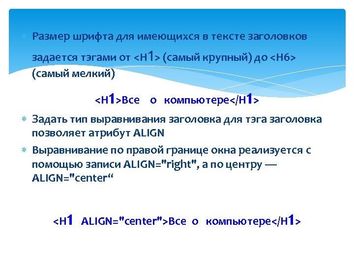 Размер шрифта для имеющихся в тексте заголовков 1 задается тэгами от <Н >