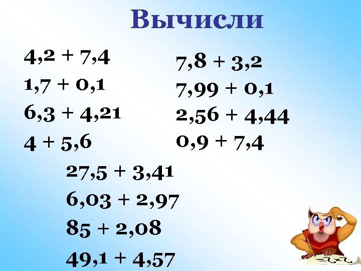 Вычисли 4, 2 + 7, 4 7, 8 + 3, 2 1, 7 +