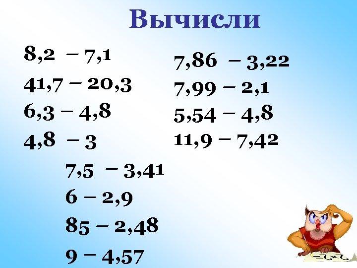 Вычисли 8, 2 – 7, 1 41, 7 – 20, 3 6, 3 –