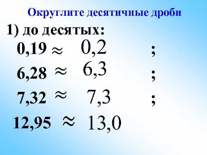 Округлите десятичные дроби 1) до десятых: 0, 19 6, 28 7, 32 12, 95