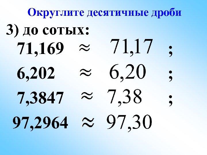 Округлите десятичные дроби 3) до сотых: 71, 169 6, 202 7, 3847 97, 2964