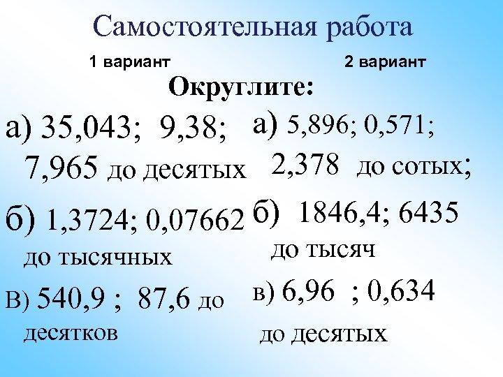 Самостоятельная работа 2 вариант 1 вариант Округлите: а) 35, 043; 9, 38; а) 5,