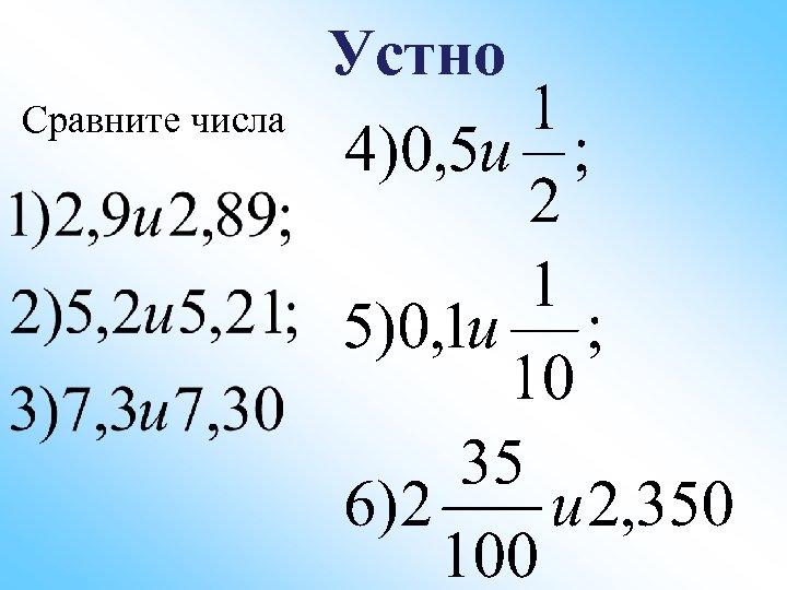 Устно Сравните числа