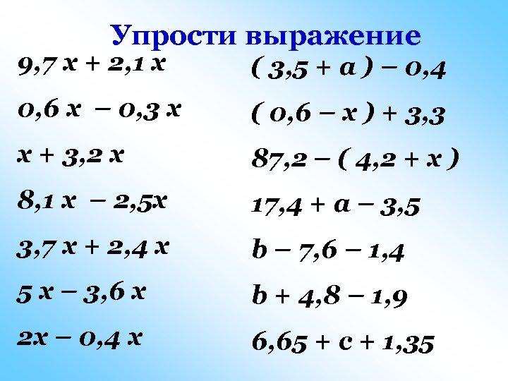 Упрости выражение 9, 7 x + 2, 1 x ( 3, 5 + a