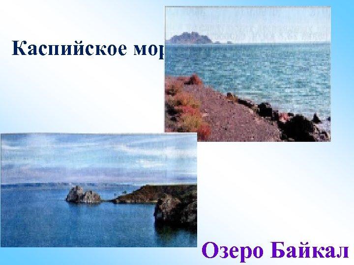 Каспийское море Озеро Байкал