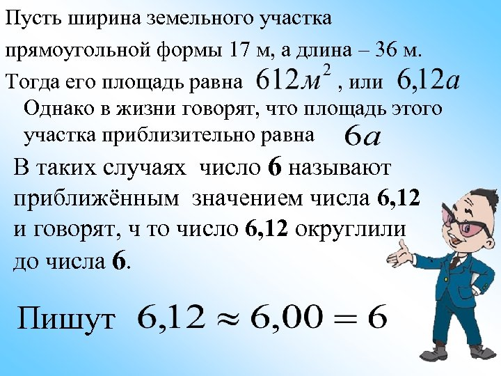 Пусть ширина земельного участка прямоугольной формы 17 м, а длина – 36 м. Тогда