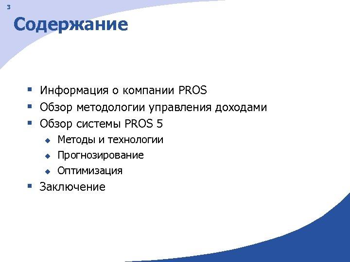 3 Содержание § Информация о компании PROS § Обзор методологии управления доходами § Обзор