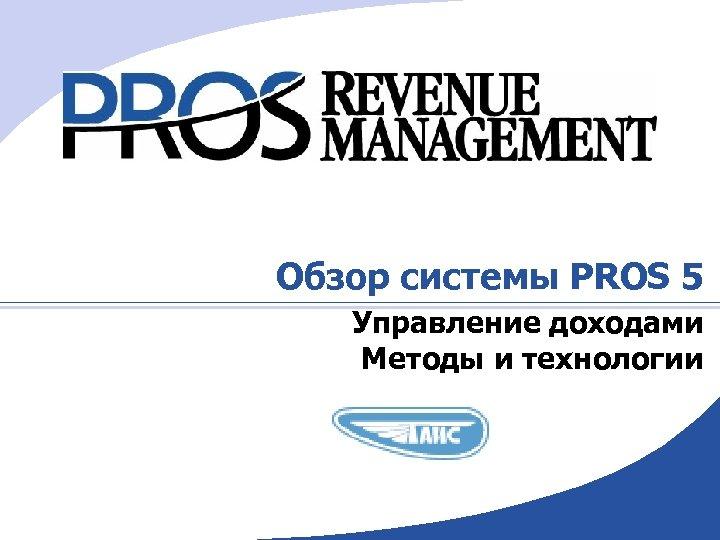 Обзор системы PROS 5 Управление доходами Методы и технологии
