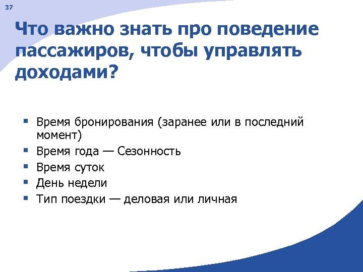 37 Что важно знать про поведение пассажиров, чтобы управлять доходами? § Время бронирования (заранее