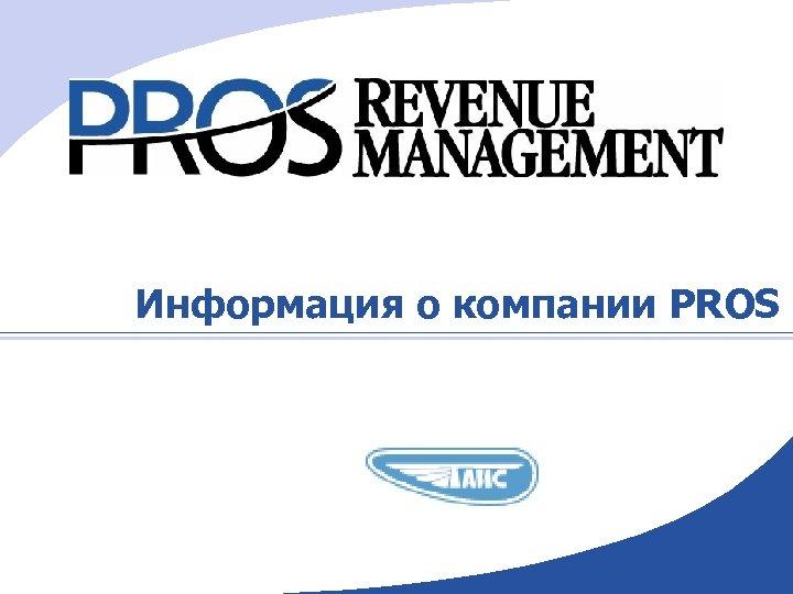 Информация о компании PROS