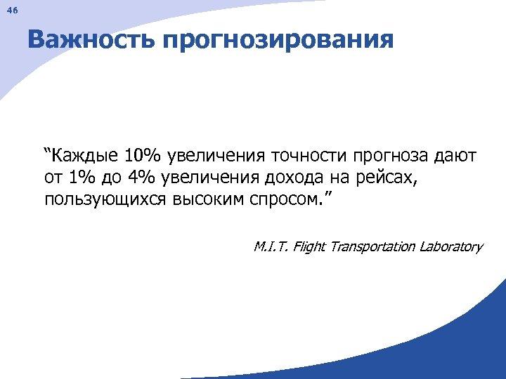 """46 Важность прогнозирования """"Каждые 10% увеличения точности прогноза дают от 1% до 4% увеличения"""