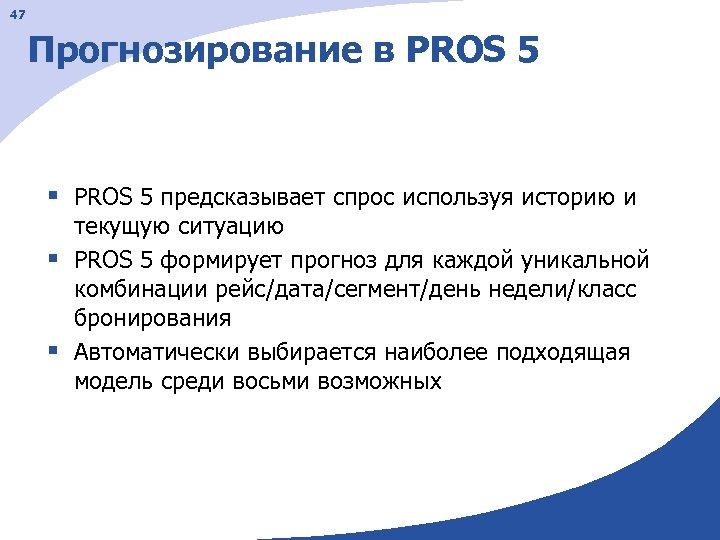 47 Прогнозирование в PROS 5 § PROS 5 предсказывает спрос используя историю и текущую