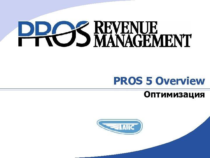 PROS 5 Overview Оптимизация