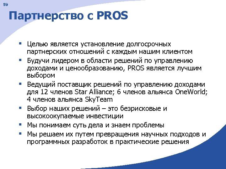 59 Партнерство с PROS § Целью является установление долгосрочных § § § партнерских отношений
