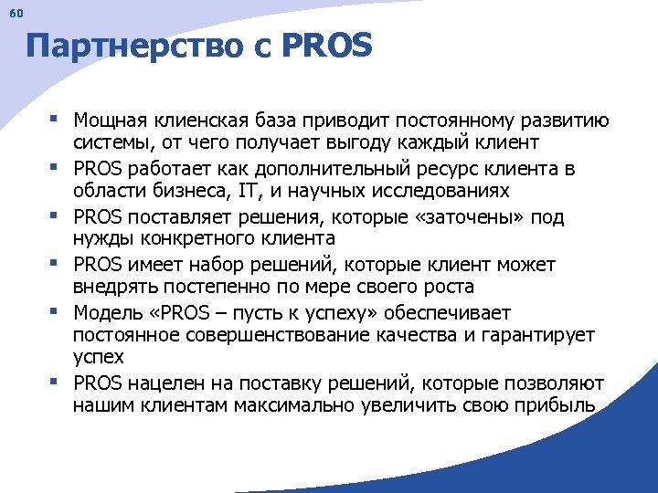 60 Партнерство с PROS § Мощная клиенская база приводит постоянному развитию § § §